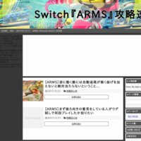 Switch『ARMS』攻略速報